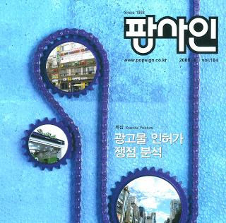 TPM In Korea!
