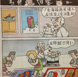 Outdoor Advertising in the Future by Grandmother's Logic