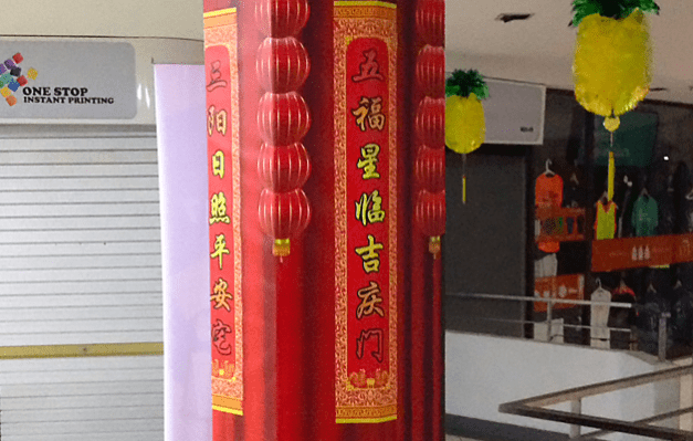 Sian Chay Medical at 175A Geylang Road