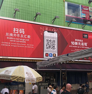 Strategic Outdoor Advertising in the Money Remittance Industry